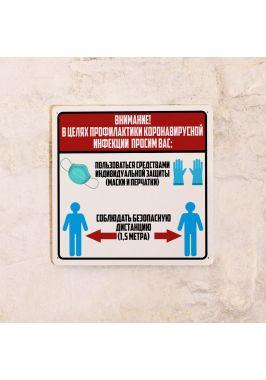 "Табличка ""Противовирусные правила"""