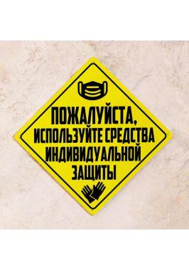 """Табличка """"Используйте СИЗ"""""""