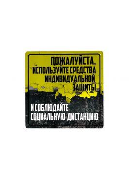 """Наклейка  """"Противовирусные правила"""""""