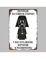 Cute Darth Vader