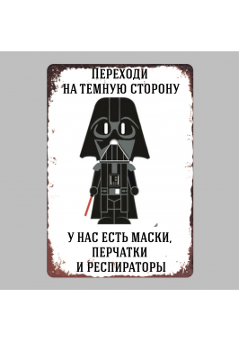 Жестяная табличка Cute Darth Vader