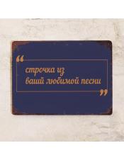 Табличка со строчкой из песни