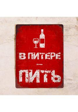 В Питере - пить / Вино