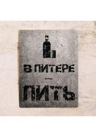 В Питере - пить / Водка