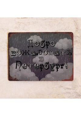 Добро пожаловать в Петербург