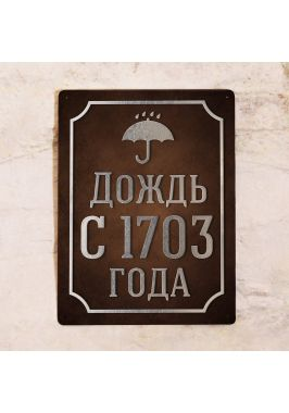 Дождь с 1703 года