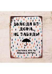 Не забудь зонт!