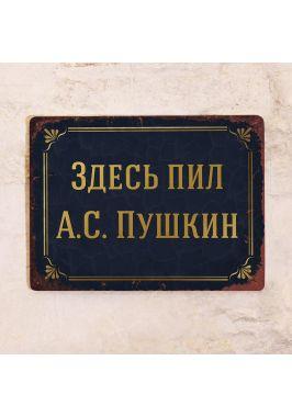 Здесь пил Пушкин