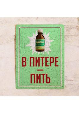 В Питере - пить / Корвалол