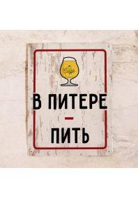 В Питере - пить / Сидр