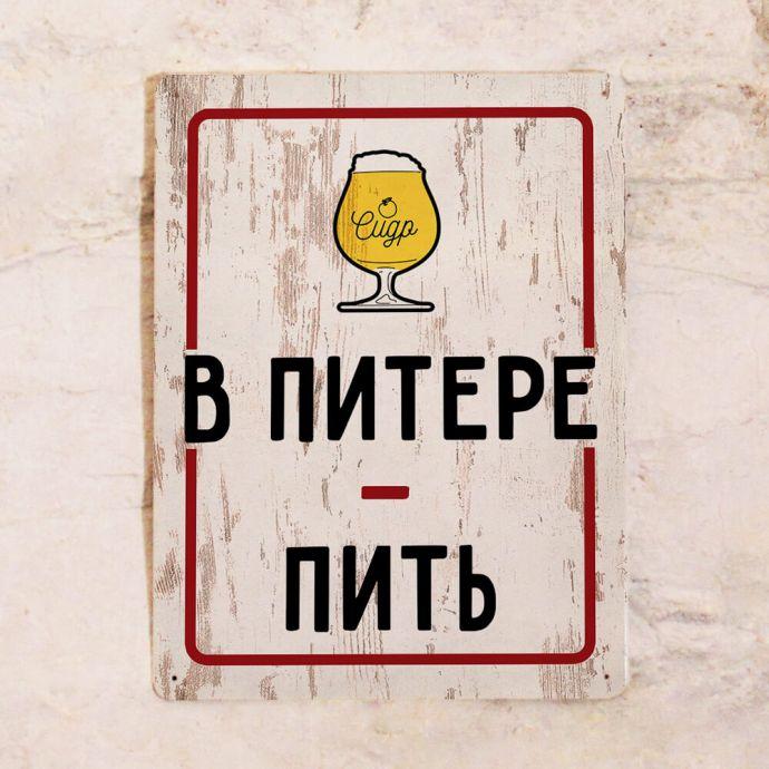 Картинки в питере пить
