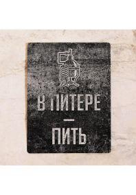 В Питере - пить / Самогон