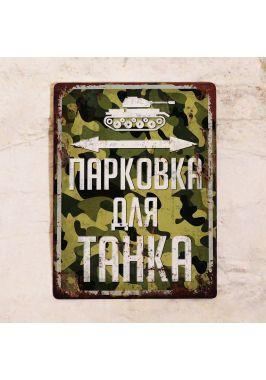"""Прикольная табличка для парковки """"Парковка для танка"""""""