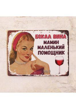 Табличка Бокал вина - мамин маленький помощник