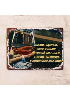 Табличка Коньяк - жизнь удалась