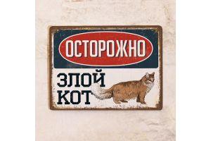 Таблички «Осторожно! Злой кот»