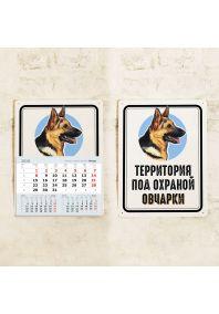 Табличка с календарным блоком Овчарка