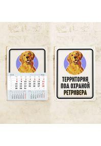 Табличка-календарь 2018 Ретривер