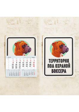 Табличка-календарь 2018 Боксер