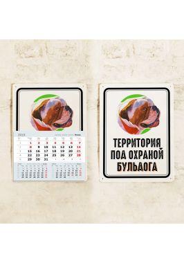 Табличка-календарь 2018 Бульдог