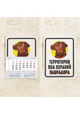 Табличка-календарь 2018 Лабрадор