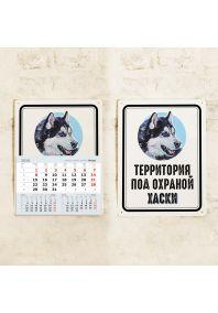 Табличка-календарь 2018 Хаски