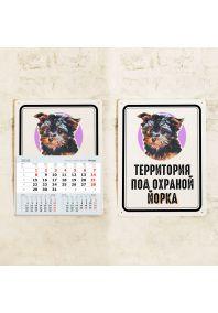 Календарь год собаки Йорк