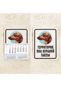 Календарь год собаки Такса