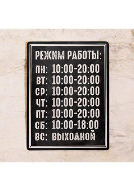 Табличка режим работы грифельная