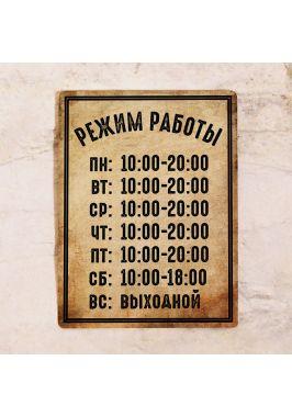 Табличка Режим работы винтажная