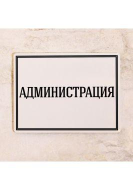 Табличка Администрация