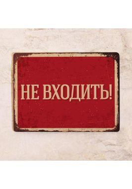 Табличка Не входить!