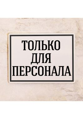 Табличка Только для персонала