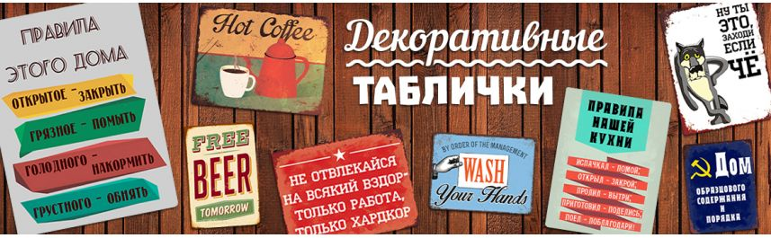 Декоративные жестяные таблички