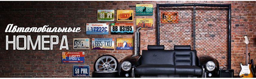 Номера на автомобили и мотоциклы