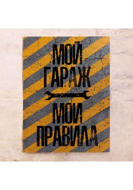 Прикольная табличка для гаража