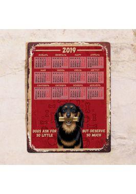 Металлический календарь Dogs deserve so much