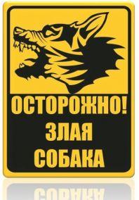 Осторожно! Злая собака.