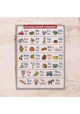Табличка Французский алфавит