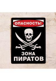 Табличка на дверь Зона пиратов
