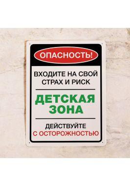 Табличка на дверь Опасность! Детская зона