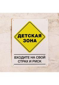 Табличка на дверь ДЕТСКАЯ ЗОНА