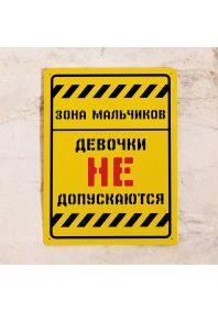 Табличка на дверь Зона Мальчиков