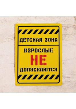 Табличка на дверь Зона без взрослых