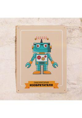 Табличка на дверь Лаборатория изобретателя