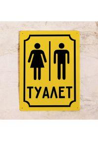 М+Ж Туалет (Желтый)