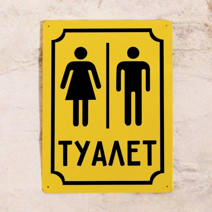 Картинки надписи на двери туалета