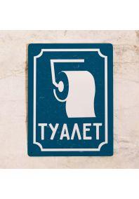 Знак Туалет