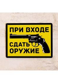 Сдать оружие