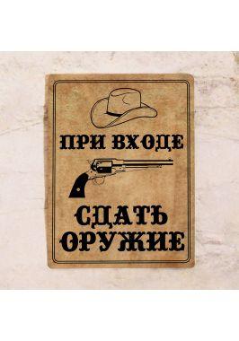 Табличка Сдать оружие